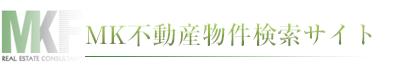 MK不動産物件検索サイト